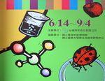 拜耳深根台灣科學教育展