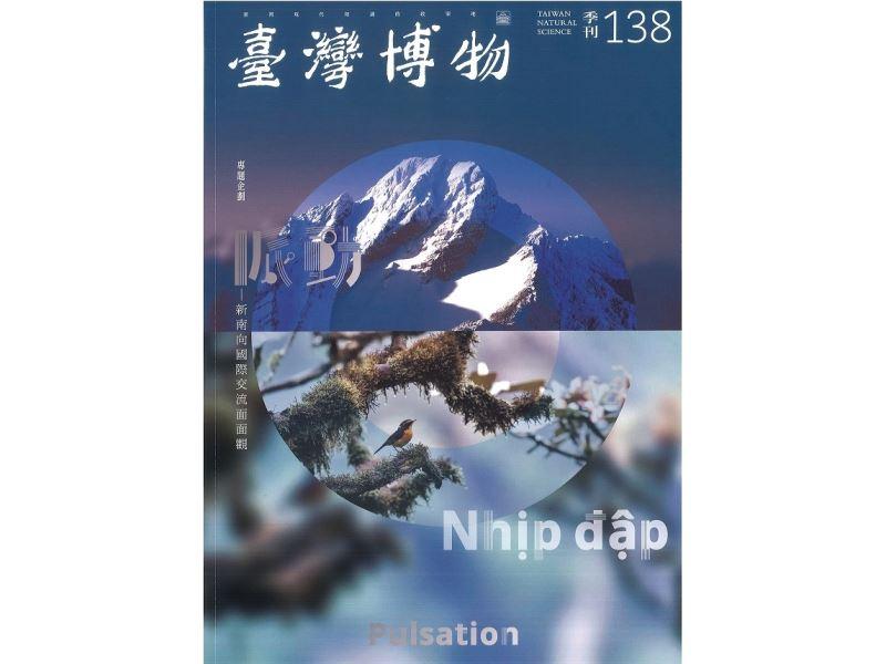 臺灣博物第138期