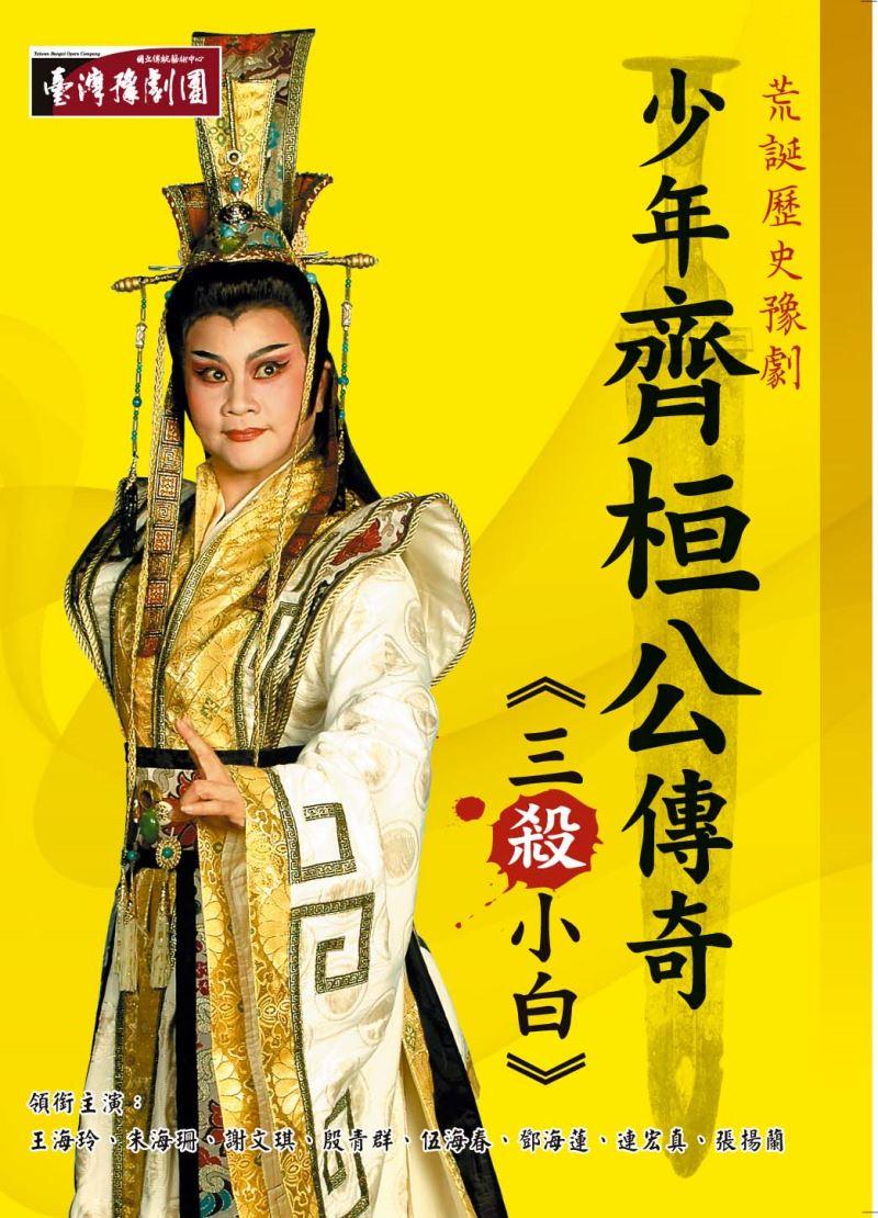 《少年齊桓公傳奇-三殺小白》DVD