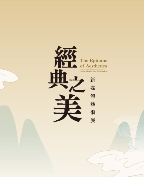 Taiwanese museum exhibitions win accolades