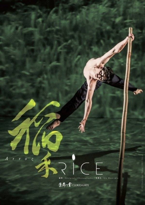 'Rice' in Macau – Cloud Gate's ode to earth