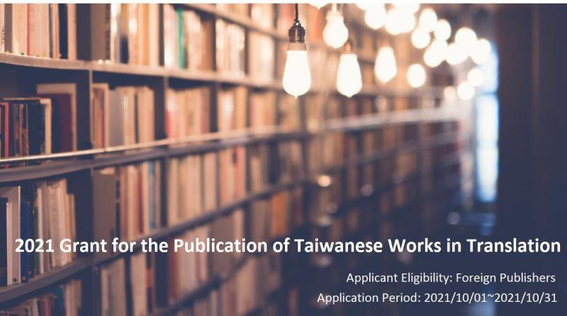 「文化部翻譯出版獎勵計畫」自2021年10月1日起開放徵件至10月31日止