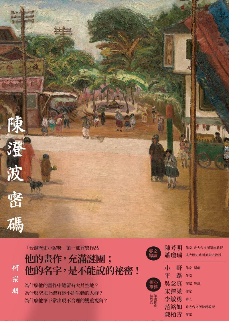 TAIWAN BOOKS 台灣好書『陳澄波を探して 消された台湾画家』(仮題)(柯宗明、栖来ひかり訳、岩波書店)
