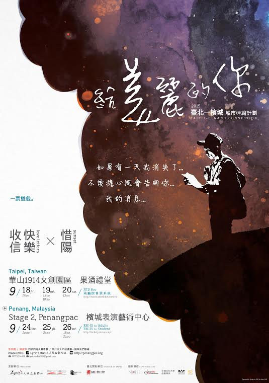 Plays dedicated to late artist to show in Taipei, Penang