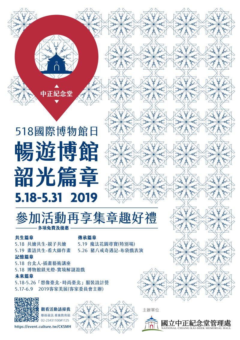 518「國際博物館日」參加活動再享集章換好禮,好康就在中正紀念堂!