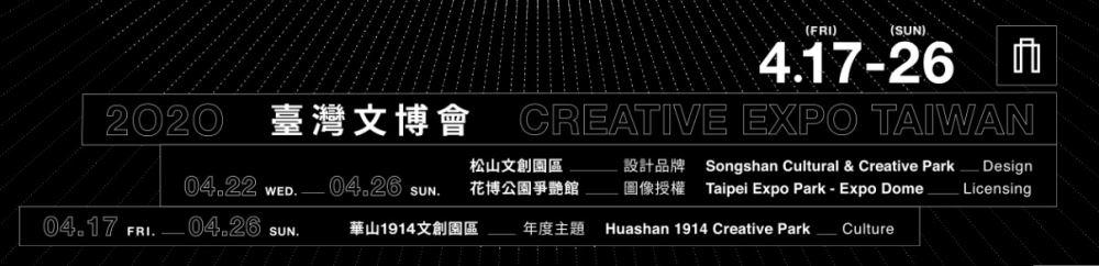 【お知らせ】台湾随一の規模を誇る、デザインのトレードショー「台湾文博会2020(Creative Expo Taiwan 2020)」出展募集中