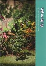 蓬萊新韻─2018中華插花藝術展作品集