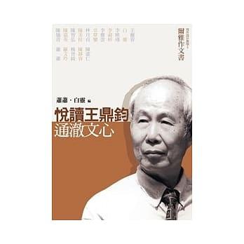 Writer | Wang Ding-jun