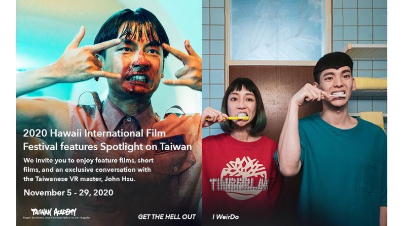 2020夏威夷國際影展「臺灣電影焦點」 實體戲院放映《怪胎》及《腿》  線上推出VR焦點座談