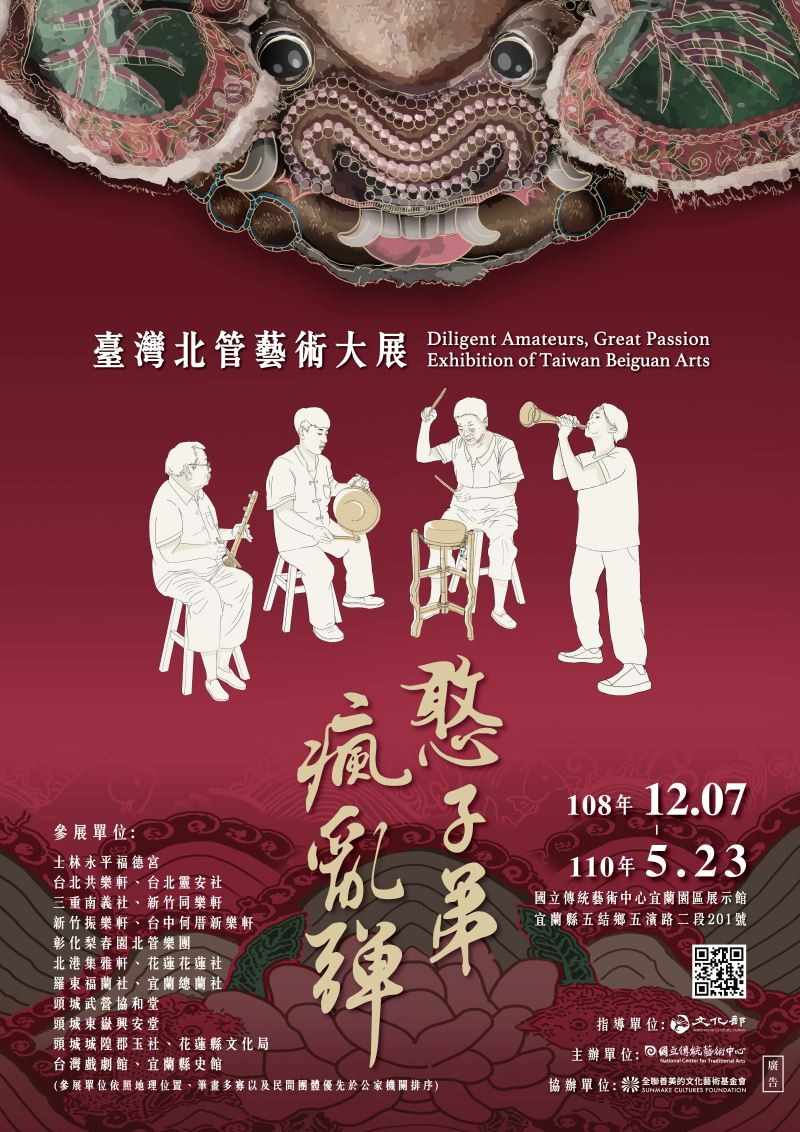'Diligent Amateurs, Great Passion: Exhibition of Taiwan Beiguan Arts'