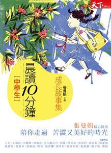《晨讀10分鐘:成長故事集》
