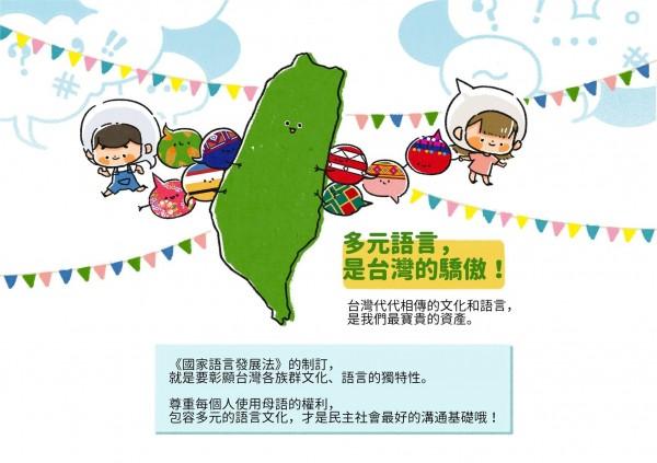 El Yuan Ejecutivo aprueba el anteproyecto de la Ley del Desarrollo de Idiomas Nacionales