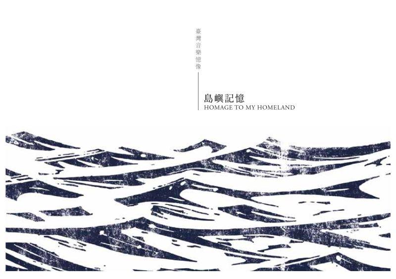 【臺灣音樂憶像-島嶼記憶】