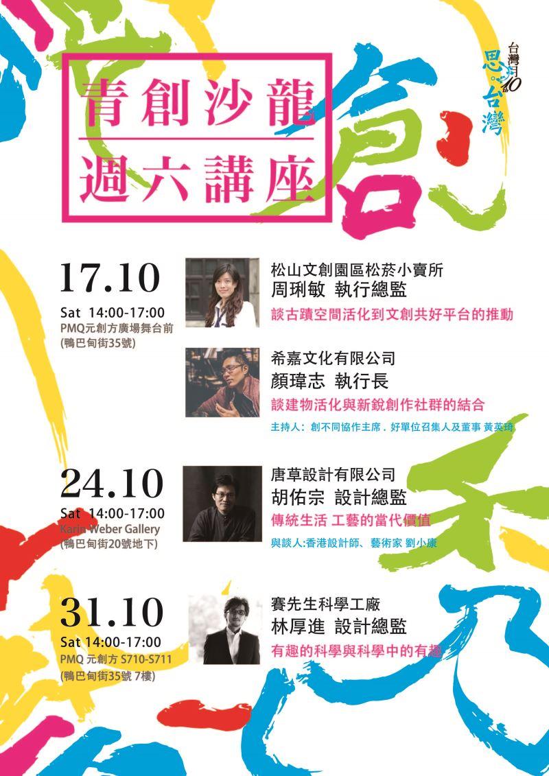 2015臺灣月《青創沙龍》週六講座  傳統生活工藝的當代價值