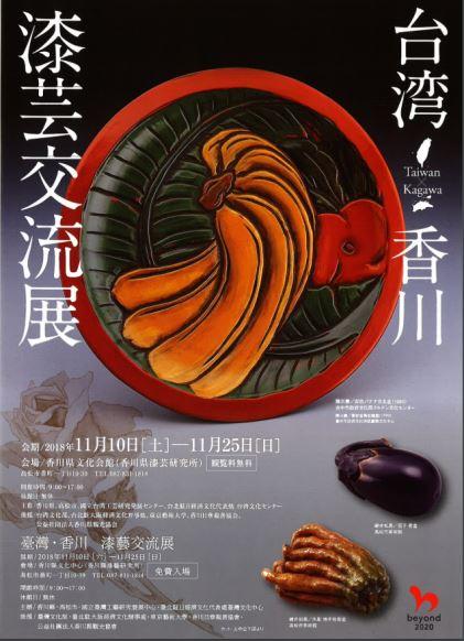 【展示】台湾・香川 漆芸交流展