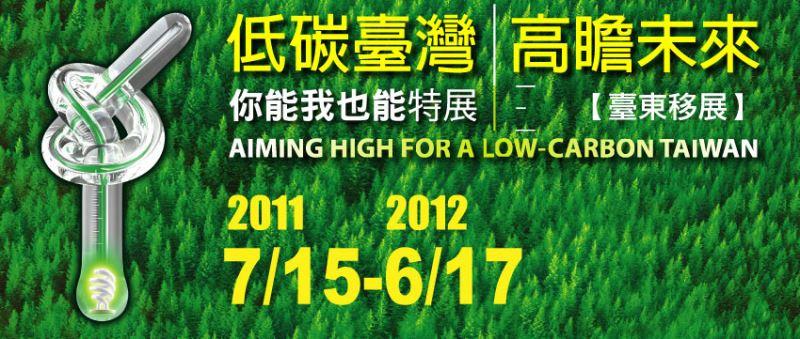 低碳臺灣‧高瞻未來:你能‧我也能