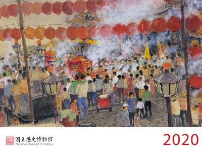 2020史博館「寶島.長春」電子版桌曆