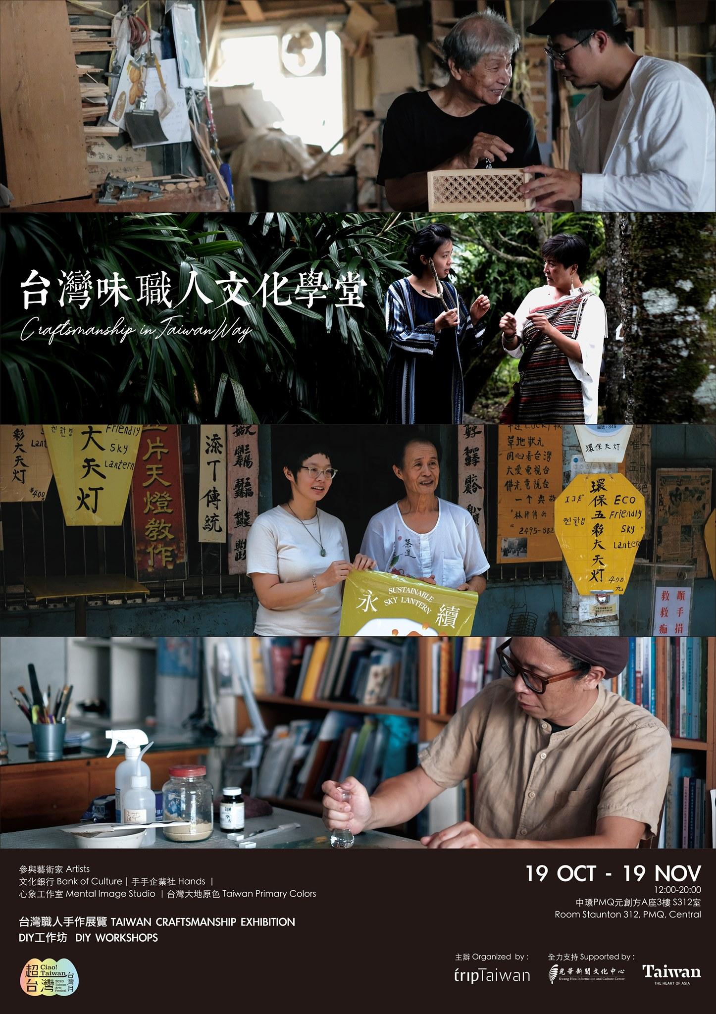 2020年「台灣味職人文化學堂」新聞稿
