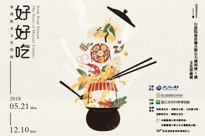 好好吃:臺灣飲食文化特展
