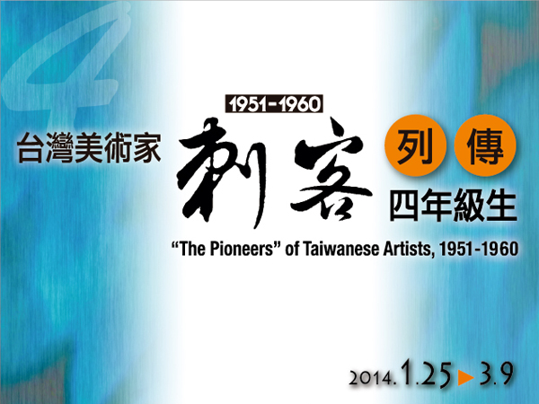 'The Pioneers of Taiwanese Artists' (1951-1960)