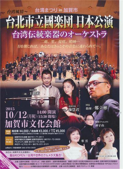 【コンサート】台湾を代表する国楽団 「台北市立国楽団」 が10年ぶりの来日