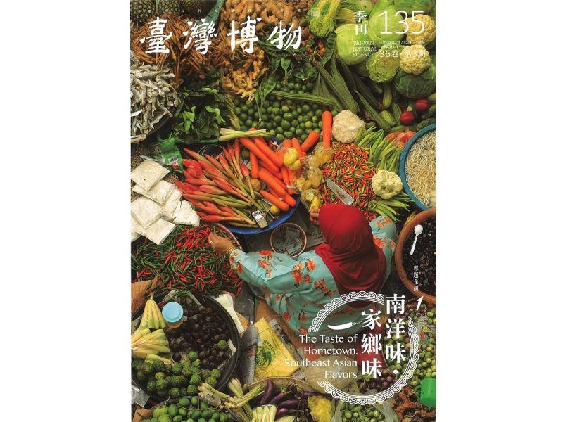 臺灣博物第135期