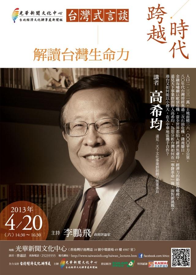 高希均談「解讀台灣生命力」