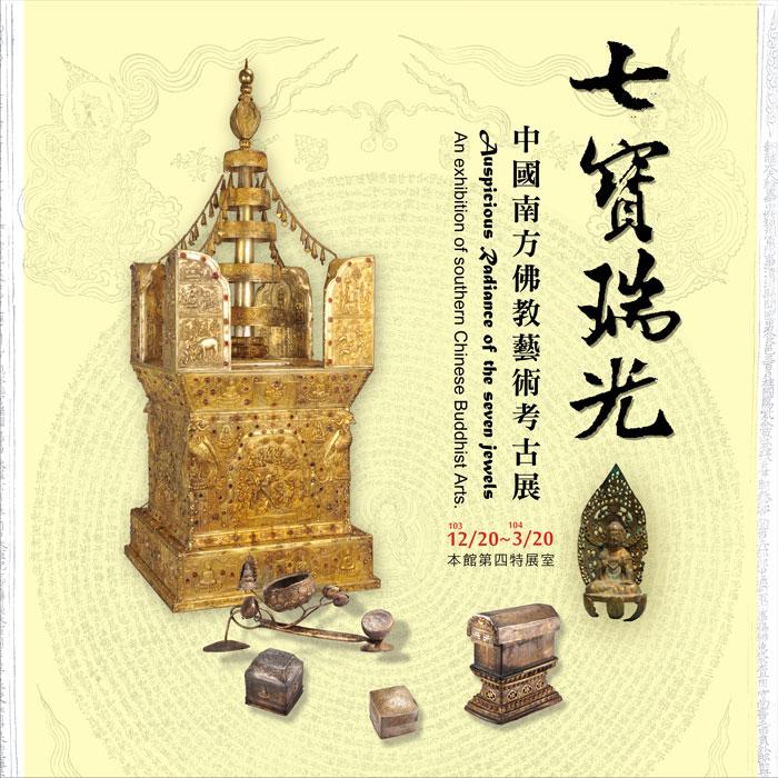 七寶瑞光──中國南方佛教藝術考古展