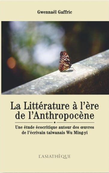 作家吳明益出席南特國際文學節