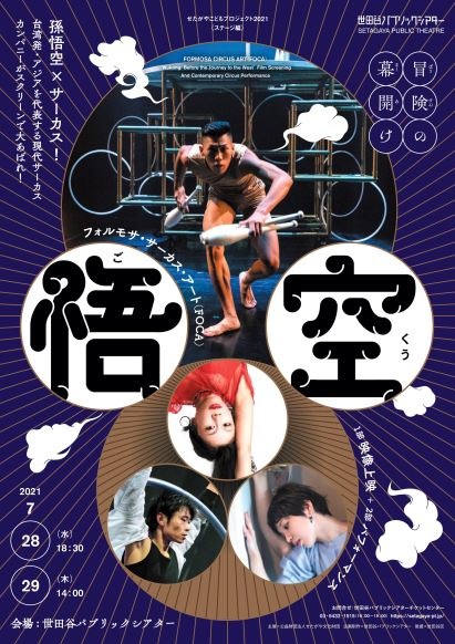 【演劇】「フォルモサ・サーカス・アート」の映像上映+パフォーマンスが世田谷で開催