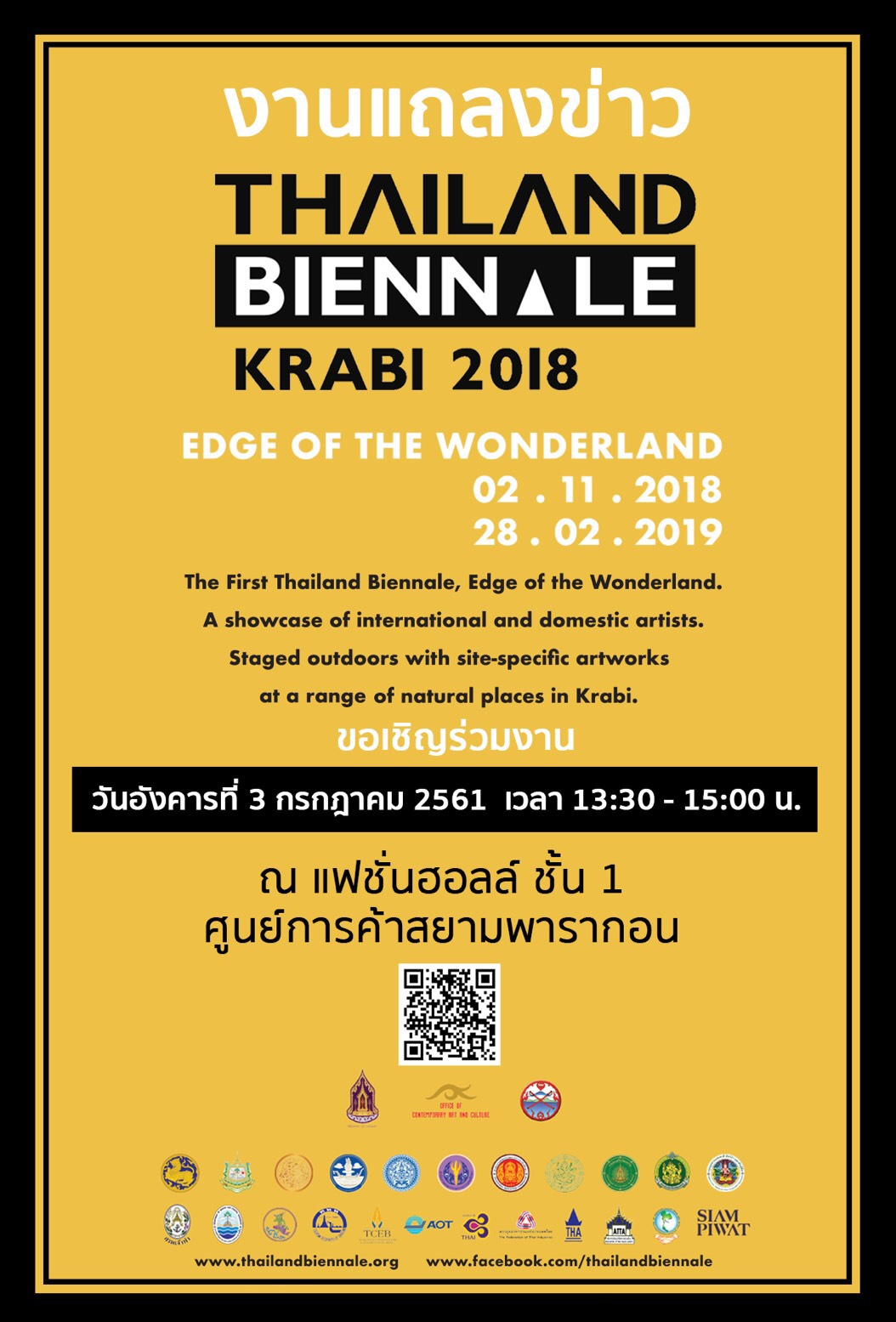 Taiwan artists selected for Thailand's inaugural biennale