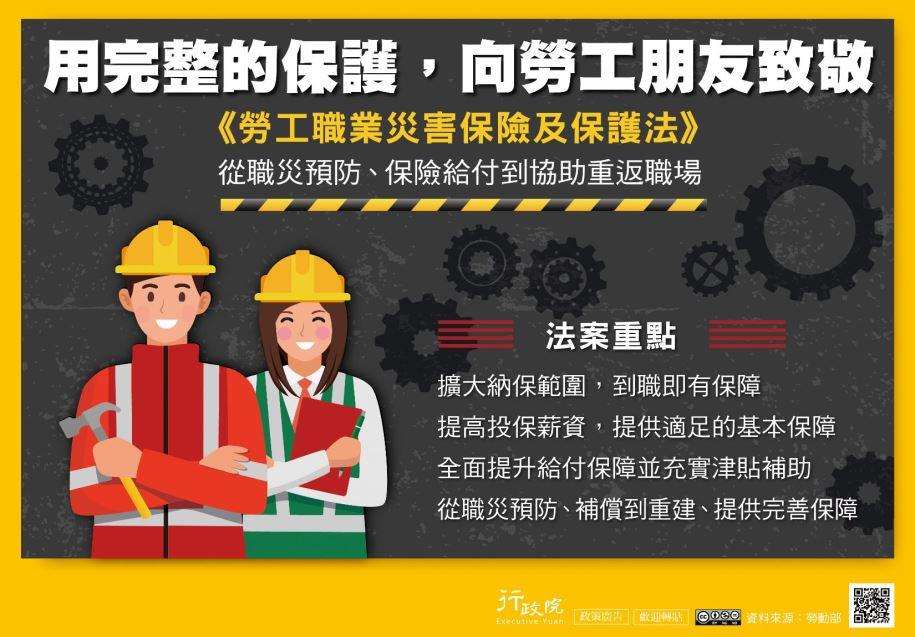 推廣「勞工職業災害保險及保護法」文宣事