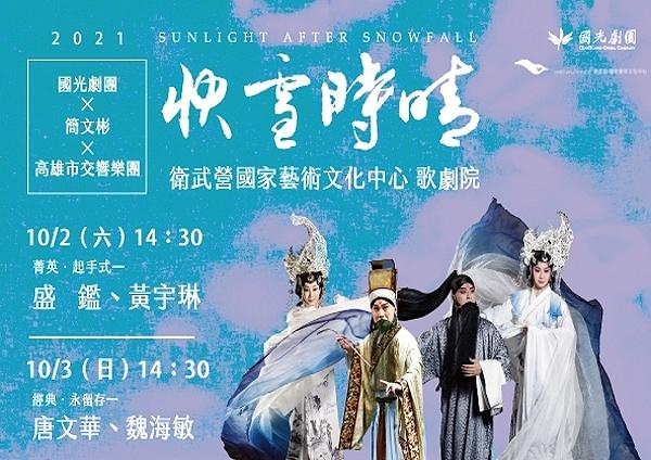 國光劇團《快雪時晴》