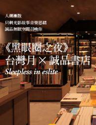 《黑眼圈之夜》台灣月x誠品書店