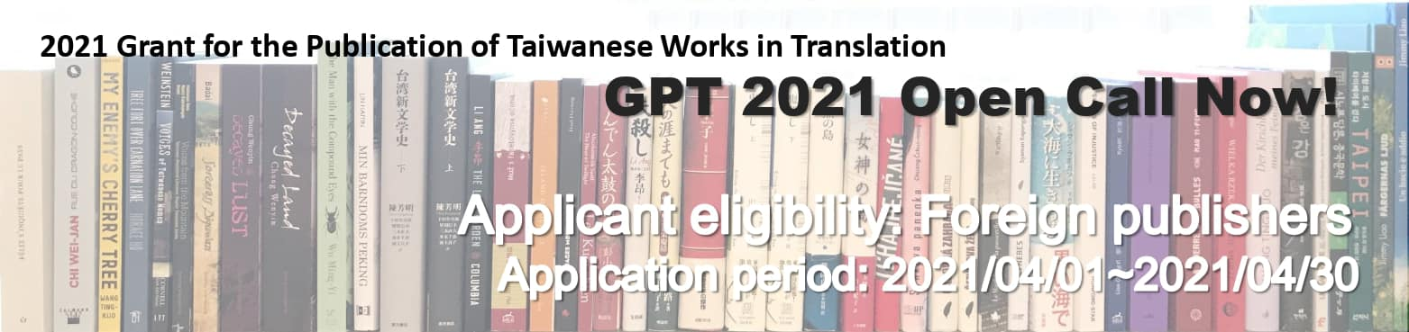 Grant for the Publication of Taiwanese Works in Translation (GPT) Open Call Now!