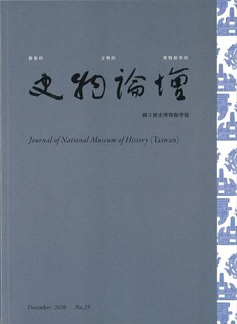 史物論壇:國立歷史博物館學報 第25期