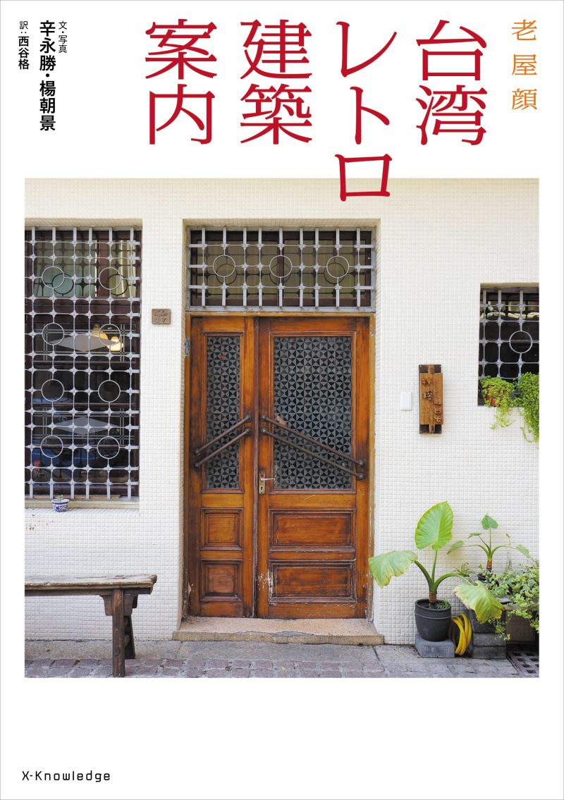 TAIWAN BOOKS 台灣好書『台湾レトロ建築案内』(老屋顔(辛永勝・楊朝景)、西谷格訳、エクスナレッジ)