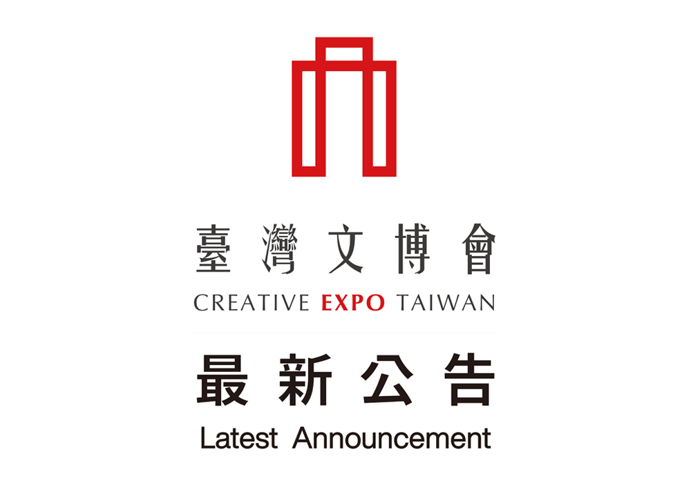 2020 Creative Expo Taiwan suspended over quality concerns