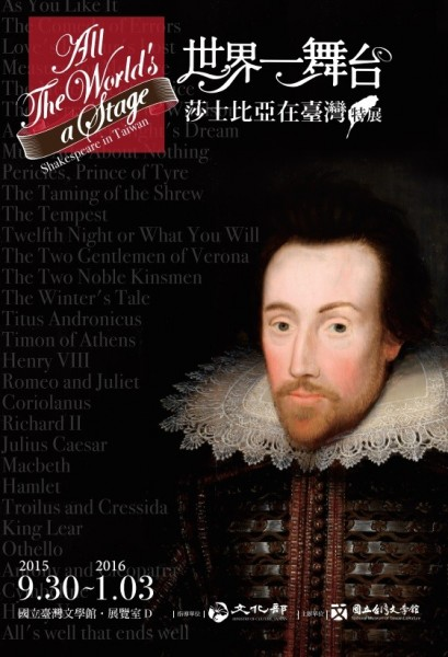 'All the World's a Stage: Shakespeare in Taiwan'