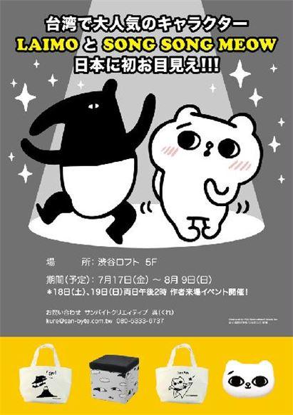 台湾の大人気キャラクター、日本初登場!「LAIMO&爽爽猫 POP UP SHOP」 初開催