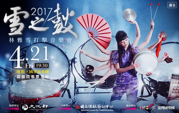 《2017雪之鼓》林雅雪打擊音樂會