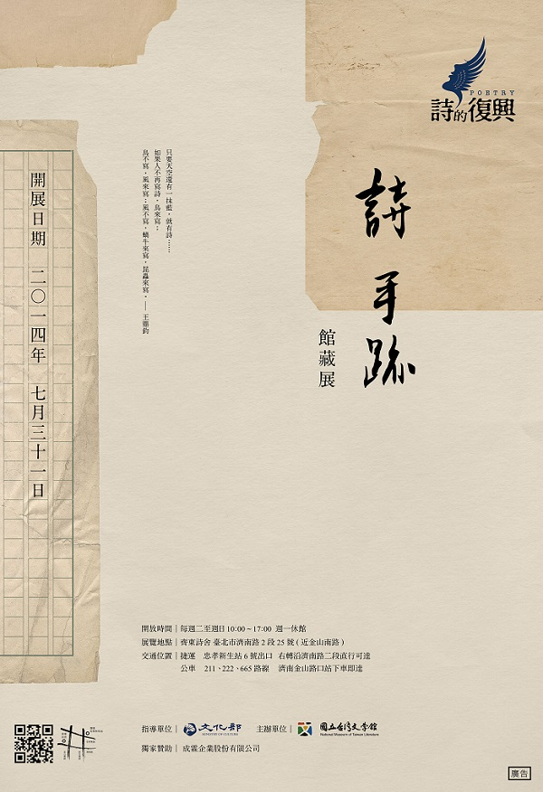 'Traces of Poetry' at the Qidong Poetry Salon