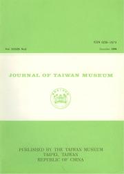臺灣省立博物館半年刊39卷2期