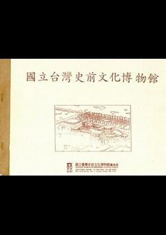 國立臺灣史前文化博物館整體計畫(摘要)