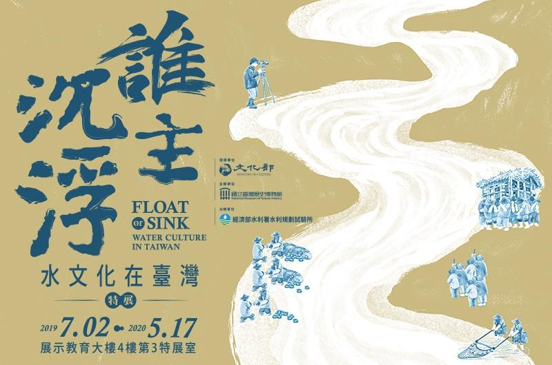 誰主沉浮:水文化在臺灣特展