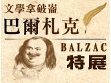 巴爾札克線上展覽