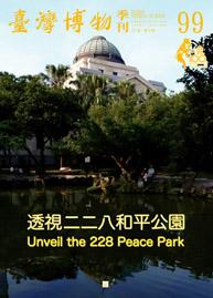 臺灣博物第99期