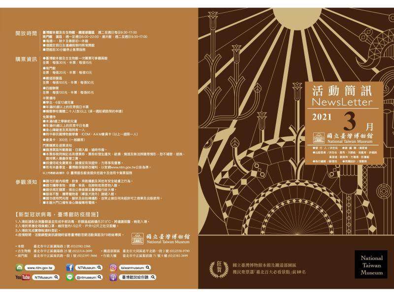臺博館活動簡訊2021年3月 .pdf[檔案下載]「另開新視窗」