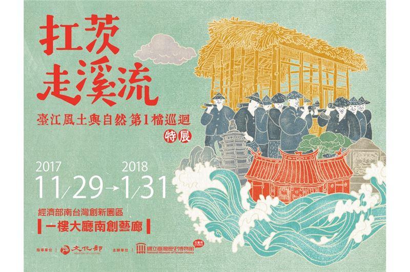 「扛茨走溪流:臺江風土與自然」第1檔巡迴特展