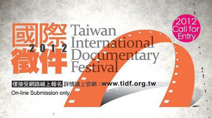 TAIWAN INTERNATIONAL DOCUMENTARY FESTIVAL - CALL FOR ENTRY